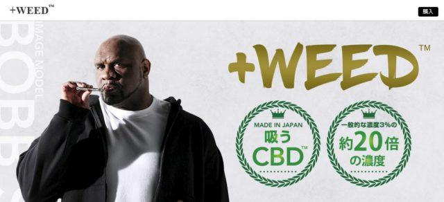 +WEED プラスウィード CBD フルスペクトラム