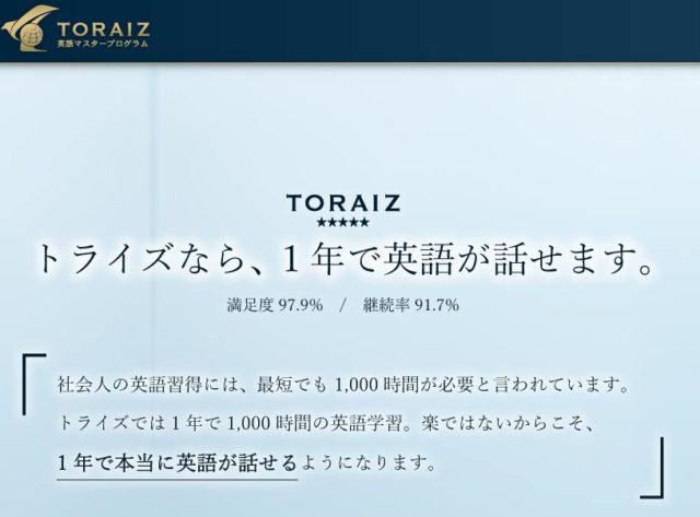TORAIZ トライズ