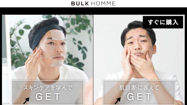 BULKHOMME バルクオム 洗顔 スキンケア