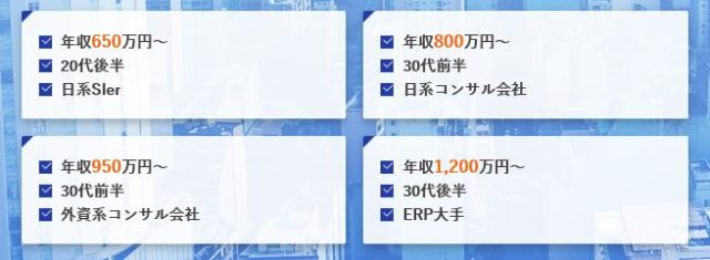 ITコンサルキャリアJP 登録