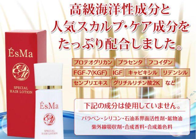 EsMa エスーマ スペシャルヘアローション