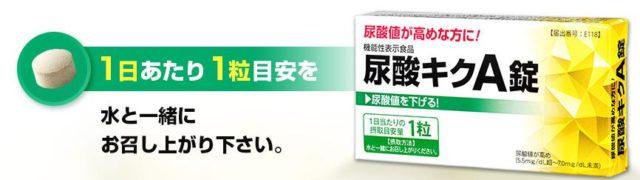 尿酸キクA錠 飲み方 効果