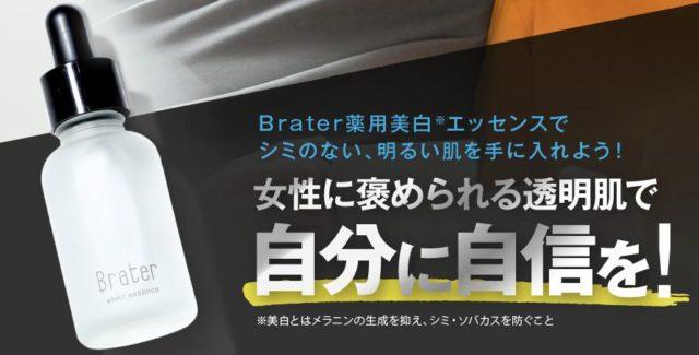 Brater 薬用美白美容液 販売店 価格 最安値