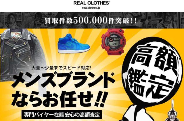 リアルクローズ REAL CLOTHES 買取