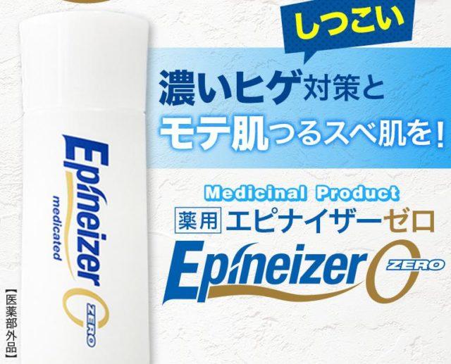 薬用エピナイザーゼロ