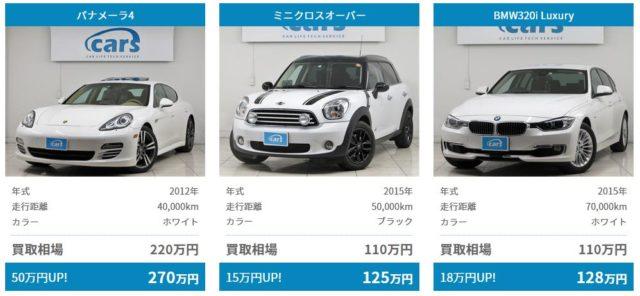 cars AI査定ギガ買取 利用の流れ