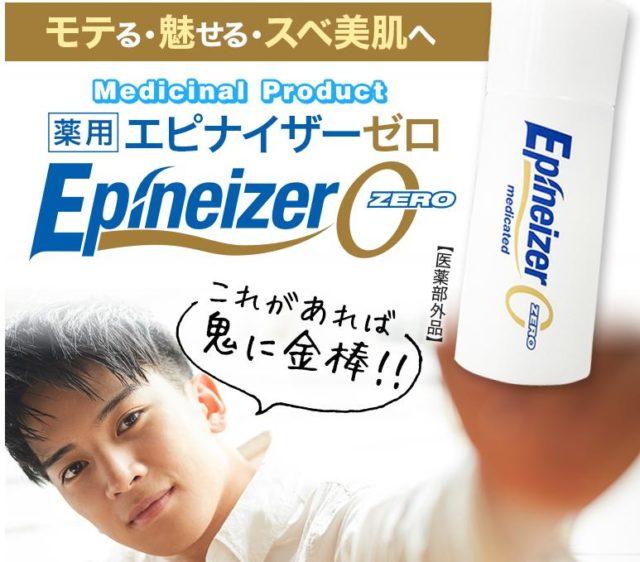 薬用エピナイザーゼロ 使い方 効果