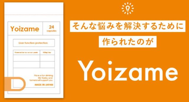 Yoizame よいざめ サプリ 価格