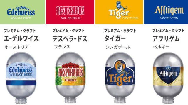 NBC-40 ビールボトル
