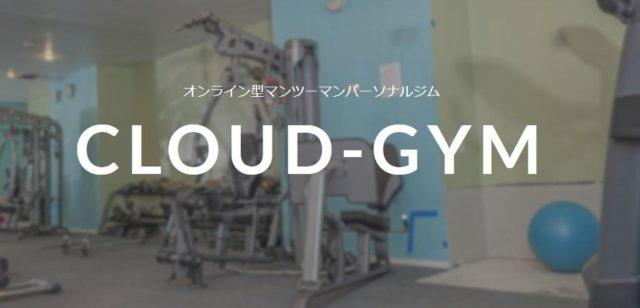 CLOUD-GYM クラウドジム