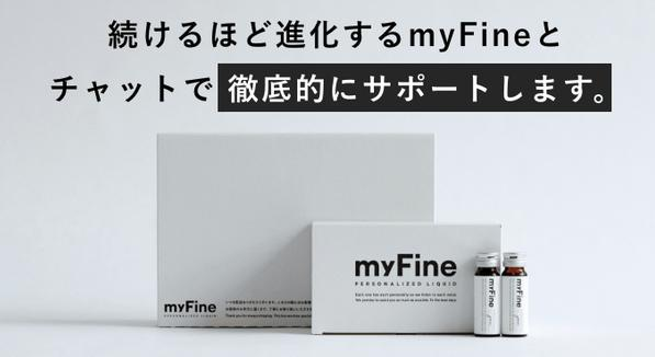 myFine 特徴