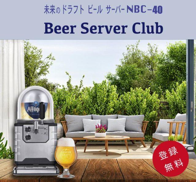 NBC-40 定額制ビールサーバー