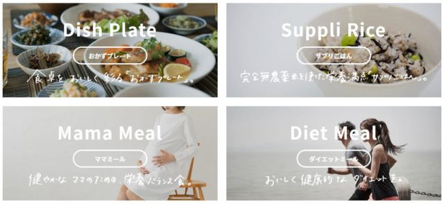FIT FOOD HOME 料金