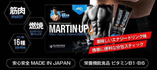MARTIN-UP マーチンアップ