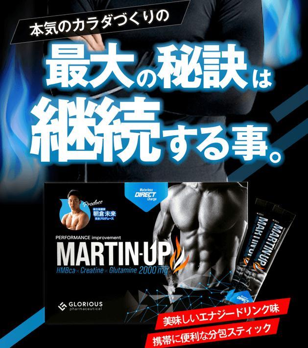 MARTIN-UP マーチンアップ 販売店 価格 最安値