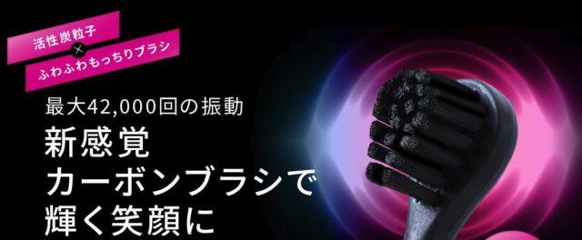 クラプロックス ブラックisホワイト電動歯ブラシ
