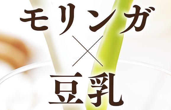 森と大地の豆乳青汁 特徴