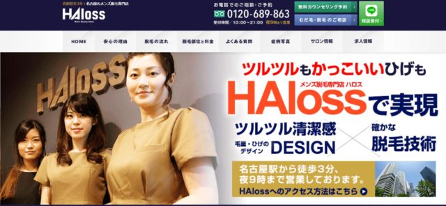 HAloss ハロス