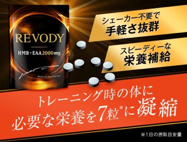 REVODY レボディ 販売店 価格 最安値