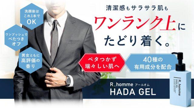 R_homme HADA GEL アールオム肌ジェル 販売店 価格 最安値