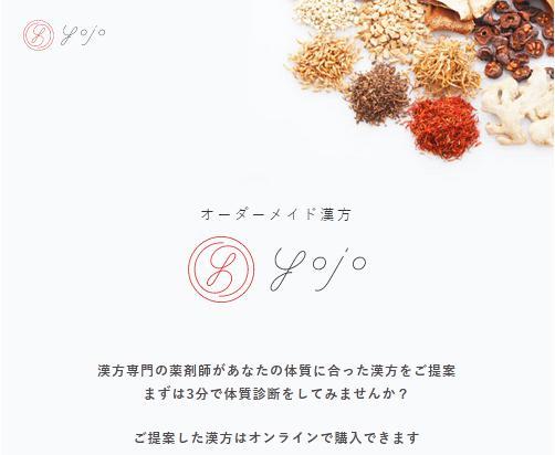 オンライン オーダーメイド 漢方 YOJO