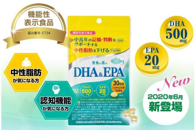 青魚の恵みDHA&EPA 特徴