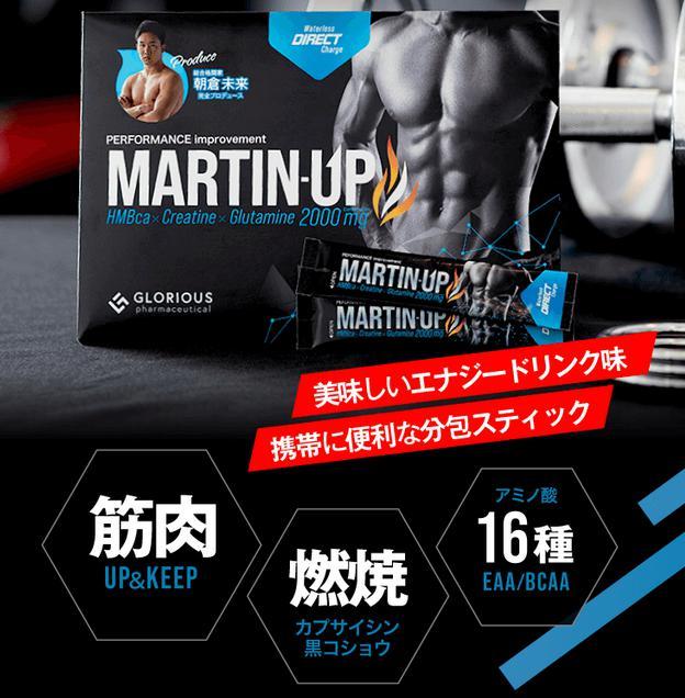 MARTIN-UP マーチンアップ 特徴