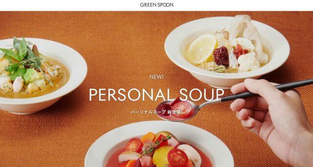 GREEN SPOON グリーンスプーン スープ