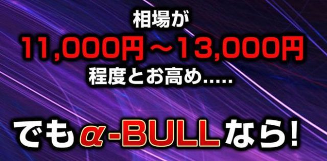 α-BULL アルファブル 販売店 価格 最安値