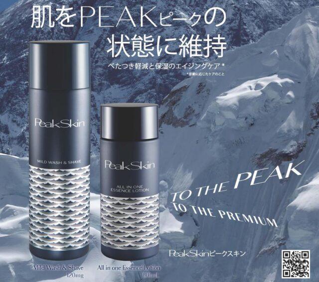 ピークスキン PeakSkin 販売店 価格 最安値