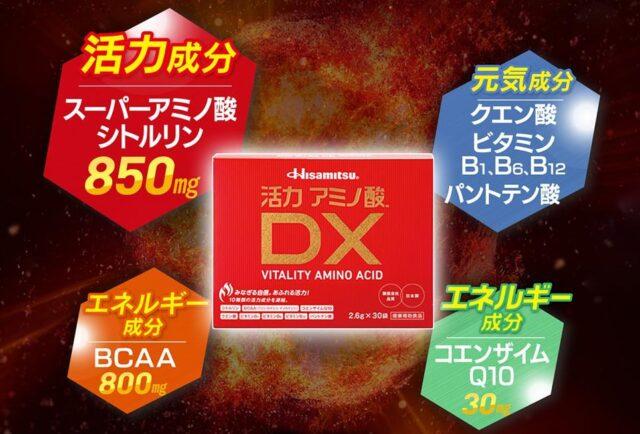 活力アミノ酸DX 特徴