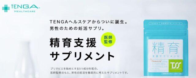 TENGA 精育支援サプリメント