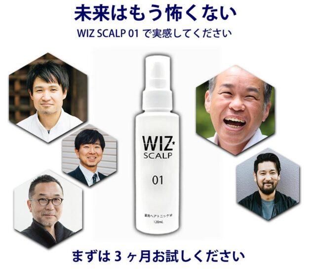 ウィズスカルプ01 WIZ SCALP01 販売店 価格 最安値