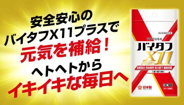 バイタフX11プラス 販売店 価格 最安値