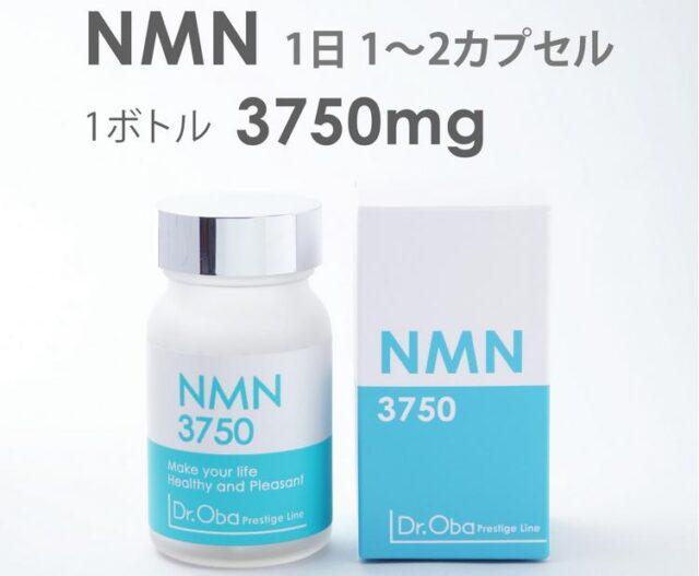 ガーデンクリニック NMNサプリ 販売店 価格 最安値