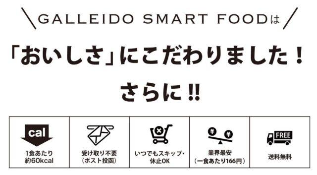 GALLEIDO SMART FOOD 特徴