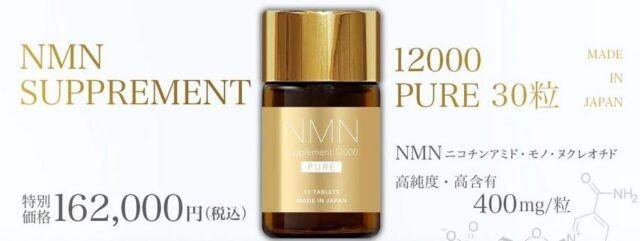 NMN PURE 12000 販売店 価格 最安値