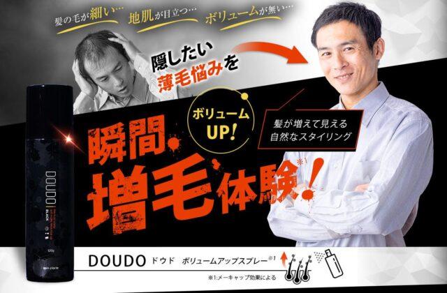 DOUDO ドウド