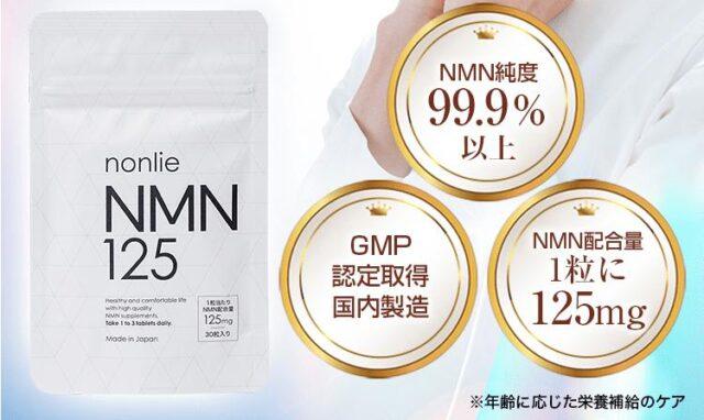 nonlie NMN125