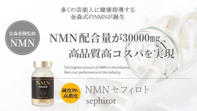 NMNセフィロト