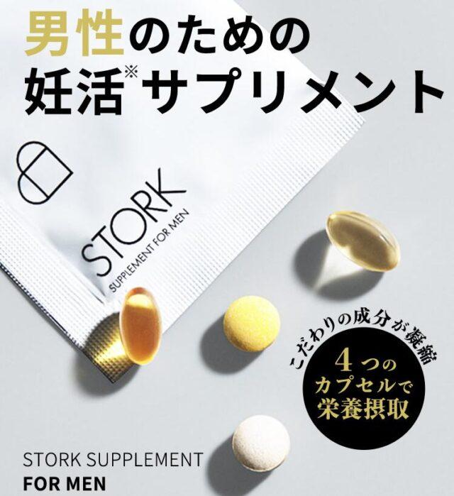 STORK妊活サプリ