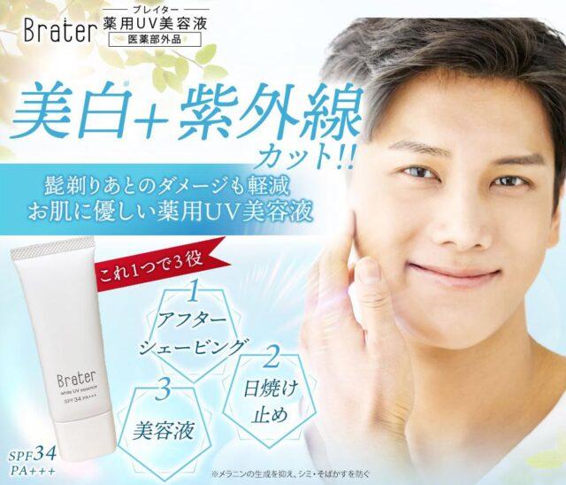 薬用UV美容液ブレイター Brater