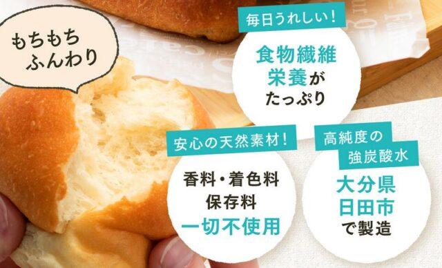 低糖質ふすま粉パン 特徴