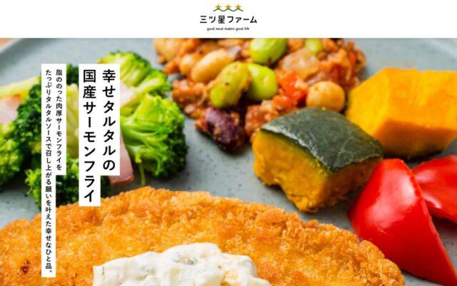 三ツ星ファーム 冷凍惣菜