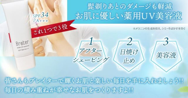 薬用UV美容液ブレイター Brater 販売店 価格 最安値