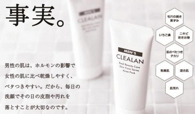メンズクレアラン 薬用クレイ洗顔パック 販売店 価格 最安値
