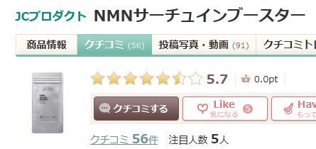 @コスメ NMNサーチュインブースター 評価