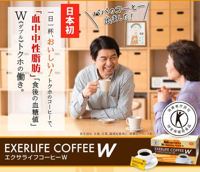 エクサライフコーヒーW 販売店 価格 最安値