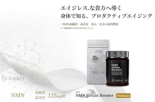 NMNサーチュインブースター NMNサーチュインブースタープレミアム