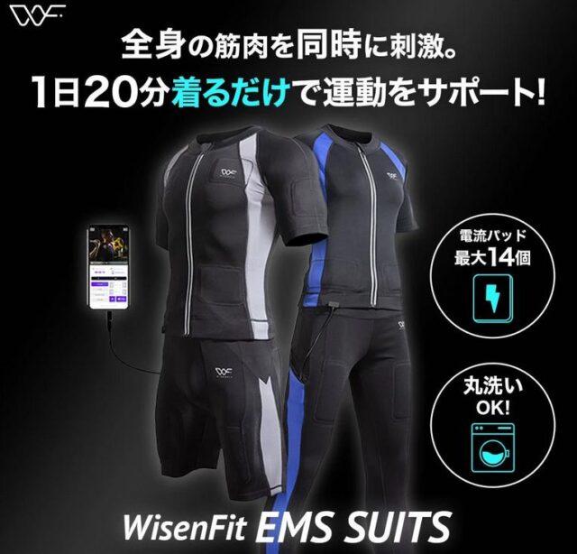 WisenFit EMSスーツ